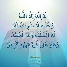 لا إله إلا الله وحده لا شريك له | لا إله إلا الله وحده لا شر…