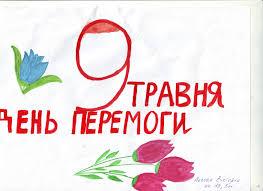 Картинки по запросу День перемоги