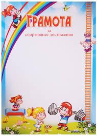 Спортивные дипломы шаблоны скачать бесплатно Спортивные дипломы шаблоны скачать бесплатно в Москве