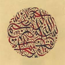 calligraphy artworks wissam shawkat