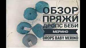 Обзор <b>пряжи Дропс</b> беби Мерино Drops <b>Baby</b> Merino - YouTube