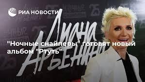 """""""<b>Ночные снайперы</b>"""" готовят новый альбом """"Ртуть"""" - РИА Новости ..."""