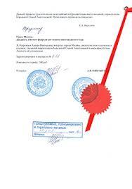 Нотариальный перевод диплома перевод аттестата с нотариальным  Нотариальный перевод диплома перевод аттестата с нотариальным заверением
