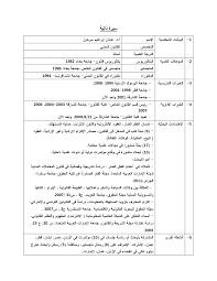 Apa Format Resume Template Simple Sample Cv Word In Arabic
