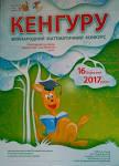 Международный конкурс кенгуру-2017