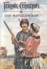 <b>Пан Володыевский</b> (слушать аудиокнигу бесплатно) - автор ...