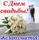 Красивые трогательные поздравления на свадьбу короткие