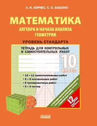 Електроннi книги видавництва Ранок Продукт Математика  Теги Математика Алгебра и начала анализа Геометрия 10 класс Уровень стандарта Тетрадь для контрольных и самостоятельных работ