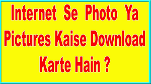 Internet Se Photo Ya Pictures Kaise ...