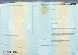 Купить приложение к диплому на podiplomu pro купить диплом техникума о среднем специальном образовании 2014 2015 Приложение