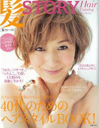 髪story Hair Catalog 2013 Spring40代のためのヘアスタイルbook