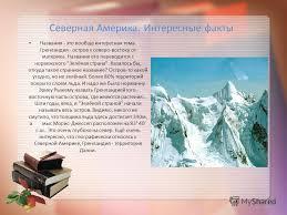 Презентация на тему Северная Америка Интересные факты Сурков  4 Северная