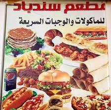 مطعم سندباد للوجبات السريعه - Beiträge