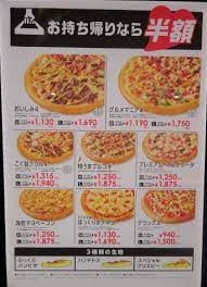 ピザハット メニュー 値段