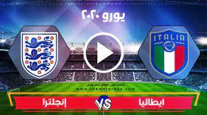 مشاهدة مباراة انجلترا وايطاليا بث مباشر الاحد 11-7-2021 يورو 2020 - فكرة  سبورت
