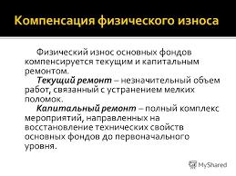Презентация на тему Основные фонды это произведенные активы  6 Физический износ основных фондов