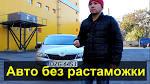 Как ездят на нерастаможенных авто в украине