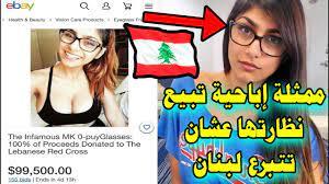 لن تتخيل سعر نظارة مايا خليفة 🕶🤓مايا خليفة تبيع نظارتها عشان تتبرع لشعب  لبنان #مايا_خليفة miakhalifa - YouTube