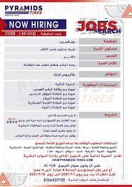 بوابة الوظائف الحكومية - Government Website