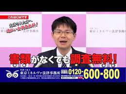 東京ミネルヴァ法律事務所 cm