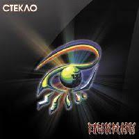<b>Пикник</b> - <b>Стекло</b> - Виниловые пластинки <- Vinyl <- Музыка ...