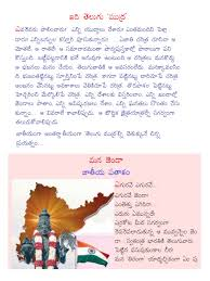 greatness of telugu