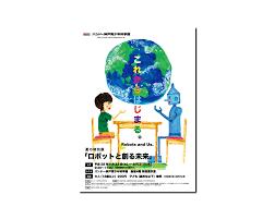 バンドー神戸青少年科学館ロボット創る未来特別展 広告デザイン