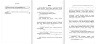Социально психологические методы управления персоналом  социально психологические методы управления персоналом контрольная по управлению персоналом