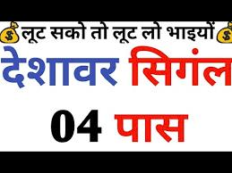 Desawar Satta Chart 2006 Satta King Chart Record August Www Bedowntowndaytona Com