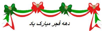 Image result for دهه فجر مبارک باد
