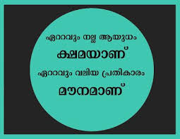 Image of: Whykol Get Malayalam Wisdom Love Motivational Funny Proverb Life Success And Failurequotes Pinterest Get Malayalam Wisdom Love Motivational Funny Proverb Life