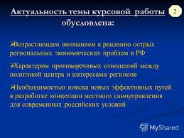 Презентация на тему Студентка Петрова Татьяна Анатольевна  2 Актуальность
