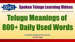 0041 Telugu Meanings Of 800 Daily Used Words Spoken Telugu Video Spoken English Video
