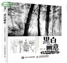 booculchaha natural landscape painting creative tutorial white black sketch art