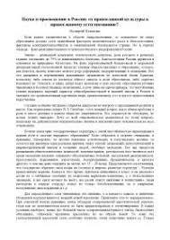 Европейское Просвещение и цивилизация России isbn  Реферат на тему Наука и просвещение в России