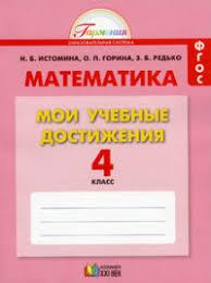 Математика Мои учебные достижения Контрольные работы класс  Математика Мои учебные достижения Контрольные работы 4 класс Рабочая тетрадь ФГОС