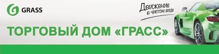 <b>GRASS</b> ОРЕНБУРГ//Официальный дилер компании <b>GRASS</b> ...