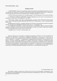 ГОСТ Р ИСО Статистические методы Контрольные карты  ГОСТ Р ИСО 7870 2 2015 Страница 2