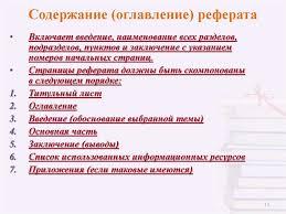 Как подготовить и правильно оформить реферат online presentation Страницы реферата должны быть скомпонованы в следующем порядке Титульный лист Оглавление Введение обоснование выбранной темы