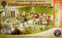 """""""<b>Сборная деревянная модель</b> """"Мебельный гарнитур"""", 34 ..."""