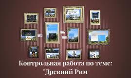 Человек личность by anastasya staryshkina on prezi Контрольная работа по теме quot Древний Рим