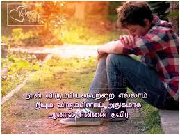 sad boy photos with love es in tamil