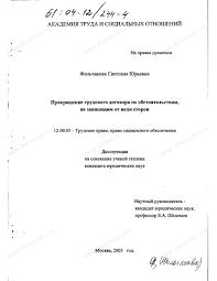 Диссертация на тему Прекращение трудового договора по  Диссертация и автореферат на тему Прекращение трудового договора по обстоятельствам не зависящим от воли