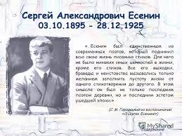 Презентация на тему Сергей Есенин поэт серебряного века  3 3 Сергей Александрович Есенин