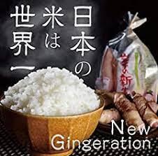 日本 の 米 は 世界 一