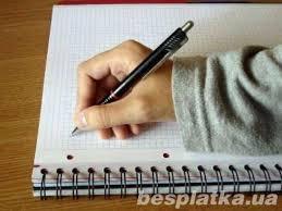 Пишу от руки конспекты рефераты делаю презентации Другое  Пишу от руки конспекты рефераты делаю презентации Другое Днепр объявления на Бесплатка 7681703 Архив