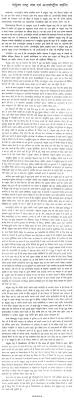 essay on uno and international peace in hindi
