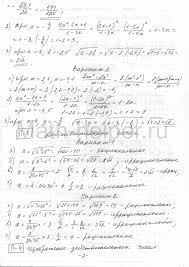 Решебник к дидактическим материалам по алгебре за класс к  evstafeva karp algebra didaktich mat 9kl 10002 evstafeva karp algebra didaktich mat 9kl 10003 evstafeva karp algebra didaktich mat 9kl 10004