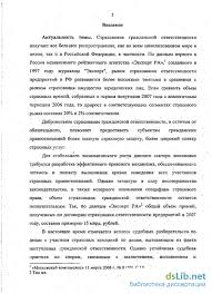 регулирование добровольного страхования гражданской  Правовое регулирование добровольного страхования гражданской ответственности в Российской Федерации