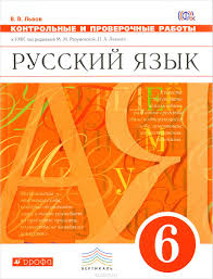 Русский язык класс Контрольные и проверочные работы к УМК М М  Русский язык 6 класс Контрольные и проверочные работы к УМК М М